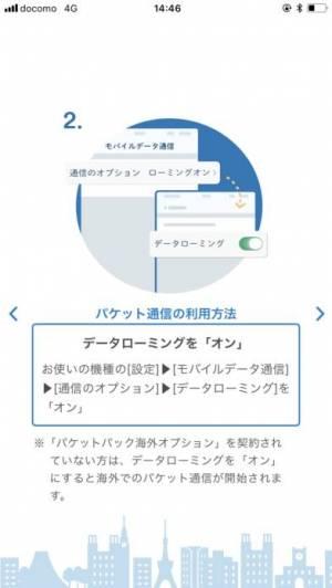 iPhone、iPadアプリ「ドコモ海外利用」のスクリーンショット 3枚目