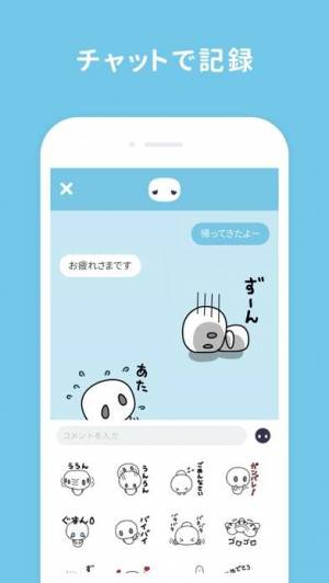 iPhone、iPadアプリ「Emol - AIと会話して心に癒しを」のスクリーンショット 3枚目