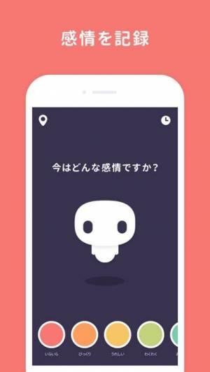 iPhone、iPadアプリ「Emol - AIと会話して心に癒しを」のスクリーンショット 1枚目