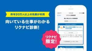 iPhone、iPadアプリ「リクナビ2020 新卒向け就活アプリ」のスクリーンショット 3枚目