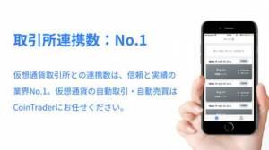 iPhone、iPadアプリ「CoinTrader-コイントレーダー-仮想通貨の自動売買」のスクリーンショット 2枚目
