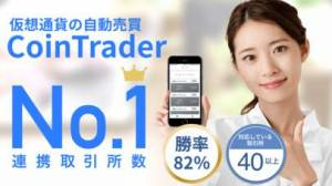 iPhone、iPadアプリ「CoinTrader-コイントレーダー-仮想通貨の自動売買」のスクリーンショット 1枚目