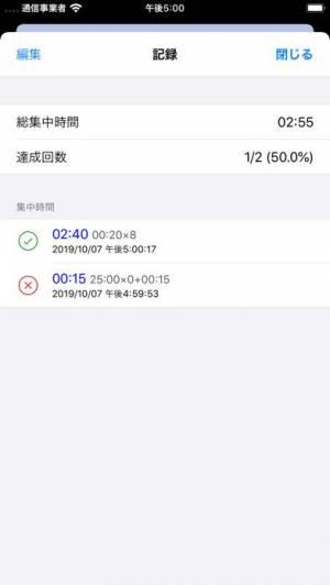 iPhone、iPadアプリ「断続集中タイマー」のスクリーンショット 5枚目