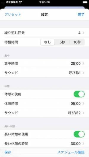 iPhone、iPadアプリ「断続集中タイマー」のスクリーンショット 2枚目