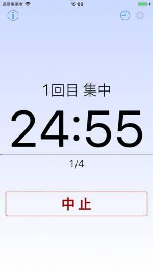 iPhone、iPadアプリ「断続集中タイマー」のスクリーンショット 1枚目