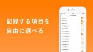 iPhone、iPadアプリ「体重管理SmartRecord - 体重管理アプリ」のスクリーンショット 3枚目