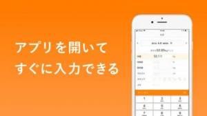 iPhone、iPadアプリ「体重管理 SmartRecord - 人気の体重管理アプリ」のスクリーンショット 2枚目