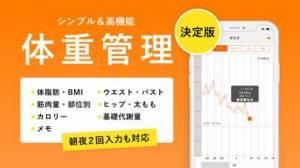 iPhone、iPadアプリ「体重管理SmartRecord - 体重管理アプリ」のスクリーンショット 1枚目