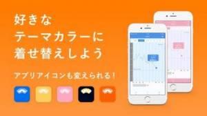iPhone、iPadアプリ「体重管理SmartRecord - 体重管理アプリ」のスクリーンショット 5枚目