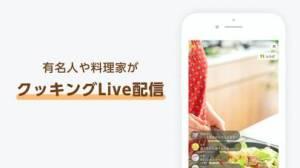 iPhone、iPadアプリ「cookpadLive -クッキングLiveアプリ-」のスクリーンショット 2枚目