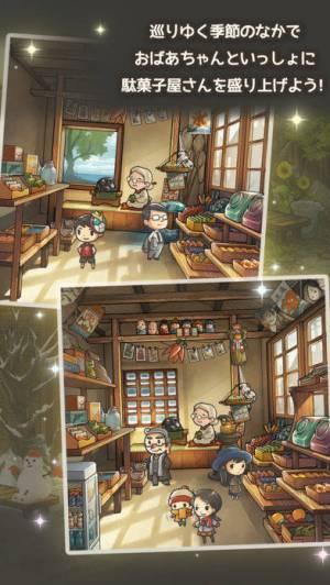 iPhone、iPadアプリ「ずっと心にしみる育成ゲーム「昭和駄菓子屋物語3」」のスクリーンショット 5枚目