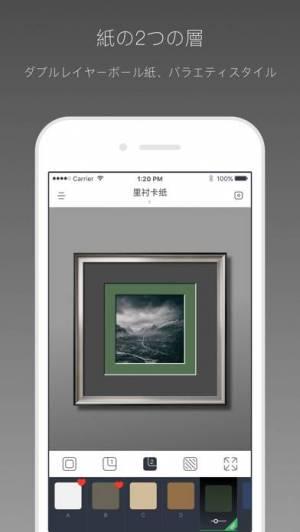 iPhone、iPadアプリ「Frame X - フォトフレームマスター」のスクリーンショット 5枚目