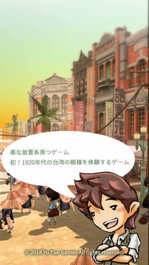 iPhone、iPadアプリ「恒楽町HAPPY TOWN」のスクリーンショット 4枚目