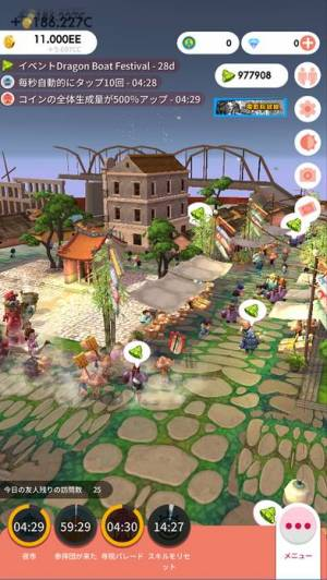 iPhone、iPadアプリ「恒楽町HAPPY TOWN」のスクリーンショット 3枚目