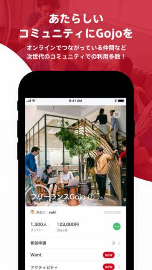 iPhone、iPadアプリ「Gojo - グループお金管理のための共同財布」のスクリーンショット 5枚目