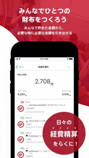 iPhone、iPadアプリ「Gojo - グループお金管理のための共同財布」のスクリーンショット 2枚目