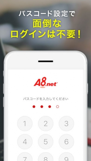 iPhone、iPadアプリ「A8.netアプリ」のスクリーンショット 3枚目