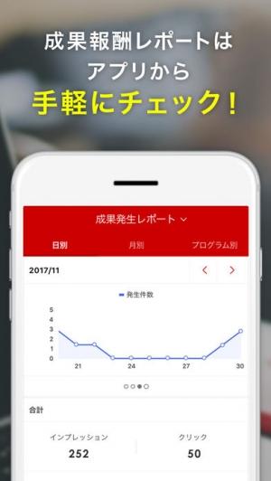 iPhone、iPadアプリ「A8.netアプリ」のスクリーンショット 4枚目