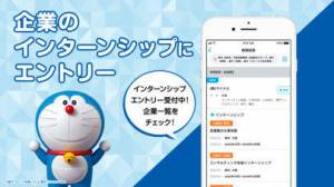 iPhone、iPadアプリ「マイナビ2020 −就活準備・新卒情報アプリ−」のスクリーンショット 2枚目