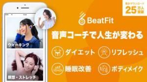 iPhone、iPadアプリ「音で楽しむフィットネス BeatFit」のスクリーンショット 1枚目