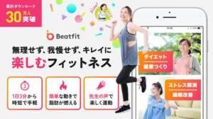 iPhone、iPadアプリ「Beatfit:楽しく運動が続く!音声フィットネスアプリ」のスクリーンショット 1枚目