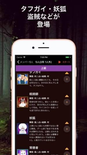 iPhone、iPadアプリ「人狼ゲームマスター」のスクリーンショット 2枚目
