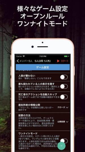 iPhone、iPadアプリ「人狼ゲームマスター」のスクリーンショット 3枚目