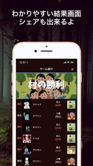 iPhone、iPadアプリ「人狼ゲームマスター」のスクリーンショット 5枚目
