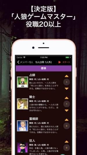 iPhone、iPadアプリ「人狼ゲームマスター」のスクリーンショット 1枚目