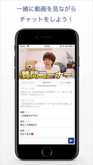 iPhone、iPadアプリ「SyncPod - 離れた人と一緒に動画を楽しもう」のスクリーンショット 2枚目