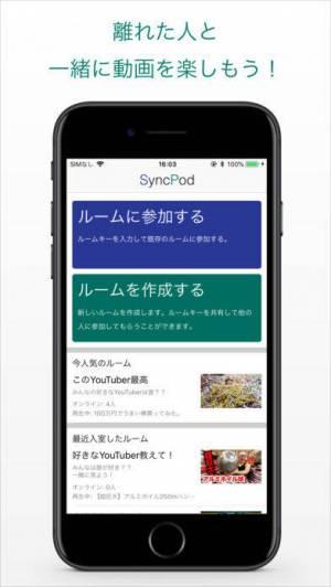 iPhone、iPadアプリ「SyncPod - 離れた人と一緒に動画を楽しもう」のスクリーンショット 1枚目