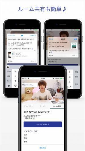 iPhone、iPadアプリ「SyncPod - 離れた人と一緒に動画を楽しもう」のスクリーンショット 4枚目