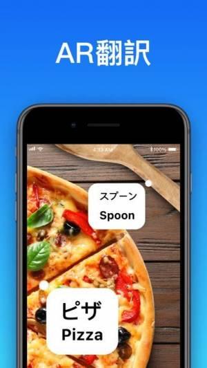 iPhone、iPadアプリ「翻訳 - 今すぐ翻訳」のスクリーンショット 2枚目