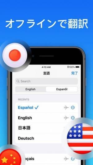 iPhone、iPadアプリ「翻訳 - 今すぐ翻訳」のスクリーンショット 5枚目