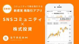 iPhone、iPadアプリ「株 SNS -STREAM 株-株 トレード- 株 アプリ」のスクリーンショット 1枚目