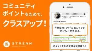 iPhone、iPadアプリ「株 SNS -STREAM 株-株 トレード- 株 アプリ」のスクリーンショット 5枚目