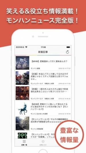 iPhone、iPadアプリ「モンハン最新情報まとめ-モンハンタイムズ」のスクリーンショット 1枚目