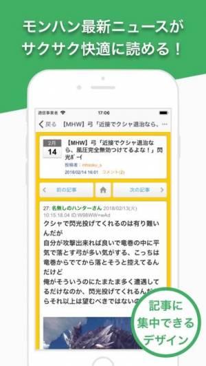 iPhone、iPadアプリ「モンハン最新情報まとめ-モンハンタイムズ」のスクリーンショット 2枚目