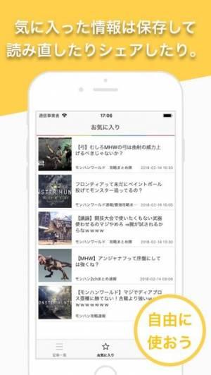 iPhone、iPadアプリ「モンハン最新情報まとめ-モンハンタイムズ」のスクリーンショット 4枚目