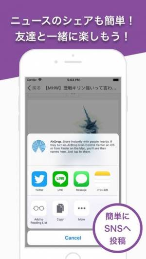 iPhone、iPadアプリ「モンハン最新情報まとめ-モンハンタイムズ」のスクリーンショット 5枚目