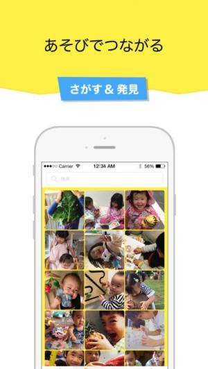 iPhone、iPadアプリ「あそびクリップ」のスクリーンショット 4枚目
