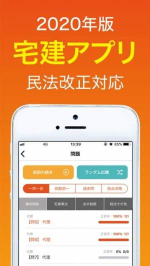 iPhone、iPadアプリ「宅建 過去問集 2020年版「スタケン問題編」」のスクリーンショット 1枚目