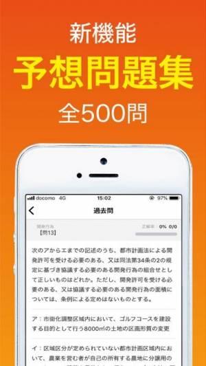 iPhone、iPadアプリ「宅建 過去問集 2019年版「スタケン問題編」」のスクリーンショット 2枚目