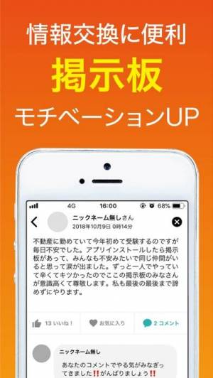 iPhone、iPadアプリ「宅建 過去問集 2019年版「スタケン問題編」」のスクリーンショット 5枚目