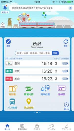 iPhone、iPadアプリ「西武線アプリ」のスクリーンショット 1枚目