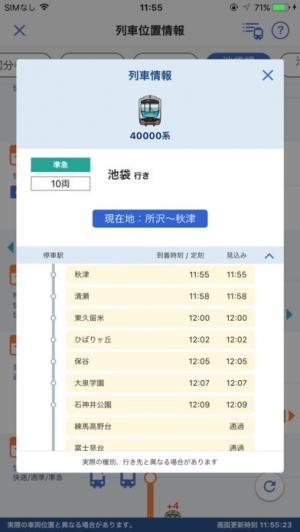 iPhone、iPadアプリ「西武線アプリ」のスクリーンショット 3枚目