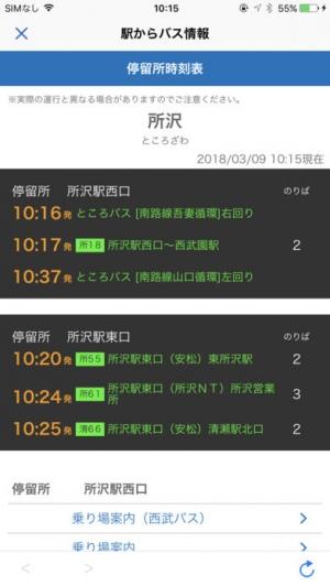 iPhone、iPadアプリ「西武線アプリ」のスクリーンショット 4枚目
