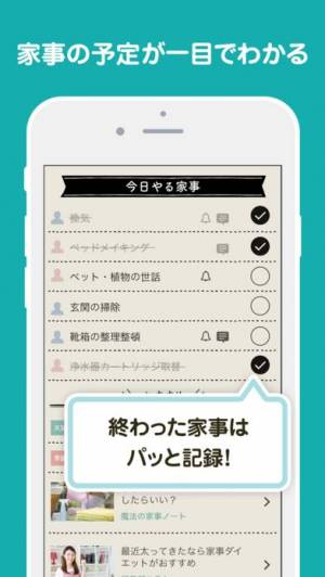 iPhone、iPadアプリ「魔法の家事ノート」のスクリーンショット 2枚目