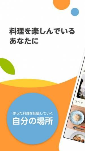 iPhone、iPadアプリ「クックパッドMYキッチン」のスクリーンショット 1枚目