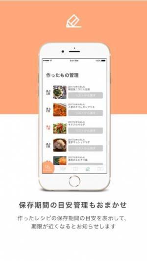 iPhone、iPadアプリ「Racook(ラクック)」のスクリーンショット 5枚目